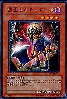 【シングルカード】遊戯王 怨念のキラードール SD12-JP013 ノーマル