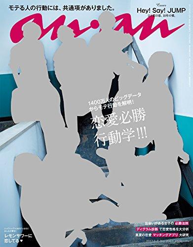 anan (アンアン)2017/08/02[恋愛必勝行動学!!!]