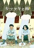 キツツキと雨 DVD 豪華版[DVD]