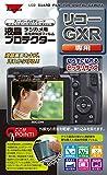 Kenko 液晶保護フィルム 液晶プロテクター RICOH GXR用 KLP-RGXR