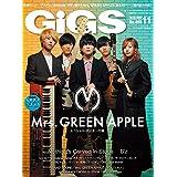 GiGS (ギグス) 2019年 11月号
