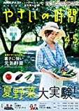 NHK 趣味の園芸 やさいの時間 2019年 4月・5月号 [雑誌] (NHKテキスト) 画像