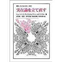 Amazon.co.jp: ヒューバート・ド...