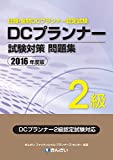 2016年度版 DCプランナー2級試験対策問題集 画像