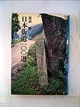 日本街道100選 (1971年)