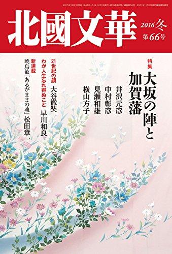 北國文華 第66号(2016冬) 特集:大坂の陣と加賀藩