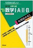 受験の基礎数学1・A・2・B必須例題133 2010―10日あればいい (大学入試短期集中ゼミ 16)