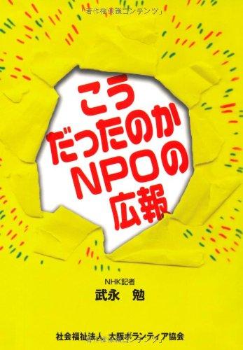 こうだったのかNPOの広報の詳細を見る