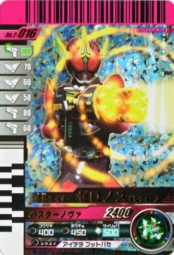 仮面ライダーバトル ガンバライド ゼロノス ゼロフォーム 【SR】 No.2-016