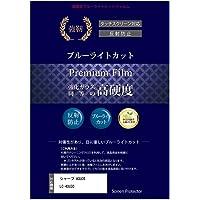 メディアカバーマーケット シャープ AQUOS LC-40U30 [40インチ]機種で使える 【 ブルーライトカット 反射防止 ガラス同等の硬度9H 液晶保護 フィルム 】