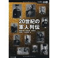 【ミリタリー選書36】20世紀の軍人列伝