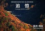 追憶: JR信越本線 横川ー軽井沢間(碓氷峠)廃止20周年記念写真集