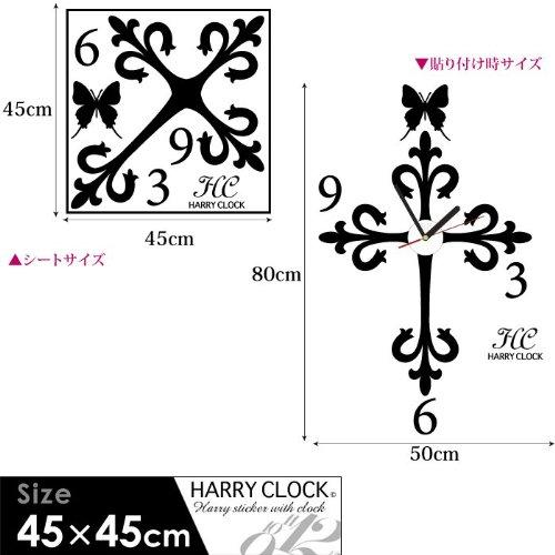 ウォールステッカー + クロック(掛け時計) 北欧クロスの壁時計 【 Harry Clock 】 hc-0088 カラー:ブラック