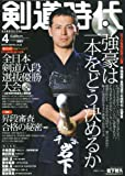 剣道時代 2012年 04月号 [雑誌]