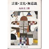 言葉・文化・無意識 (河合ブックレット)