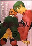 敷居の住人 (5) (Beam comix)
