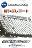 いぶしコートシンナー 4L