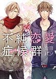 不純恋愛症候群 (アズプラスコミック) (AZ+コミック)
