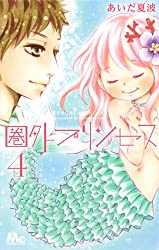 圏外プリンセス 4 (マーガレットコミックス)
