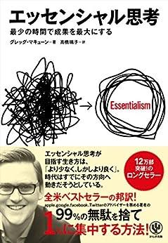 [グレッグ・マキューン]のエッセンシャル思考 最少の時間で成果を最大にする