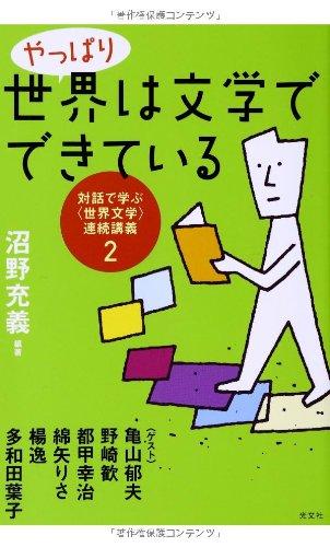 やっぱり世界は文学でできている: 対話で学ぶ〈世界文学〉連続講義2の詳細を見る