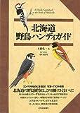 北海道野鳥ハンディガイド 画像