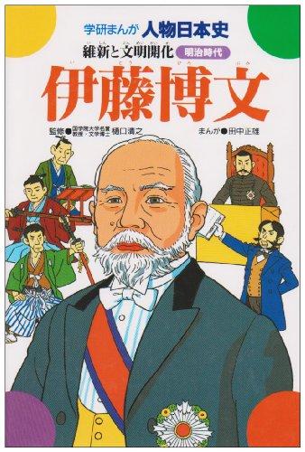 伊藤博文―維新と文明開化 (学研まんが人物日本史 明治時代)