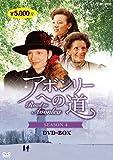 アボンリーへの道 SEASON 4 [DVD]
