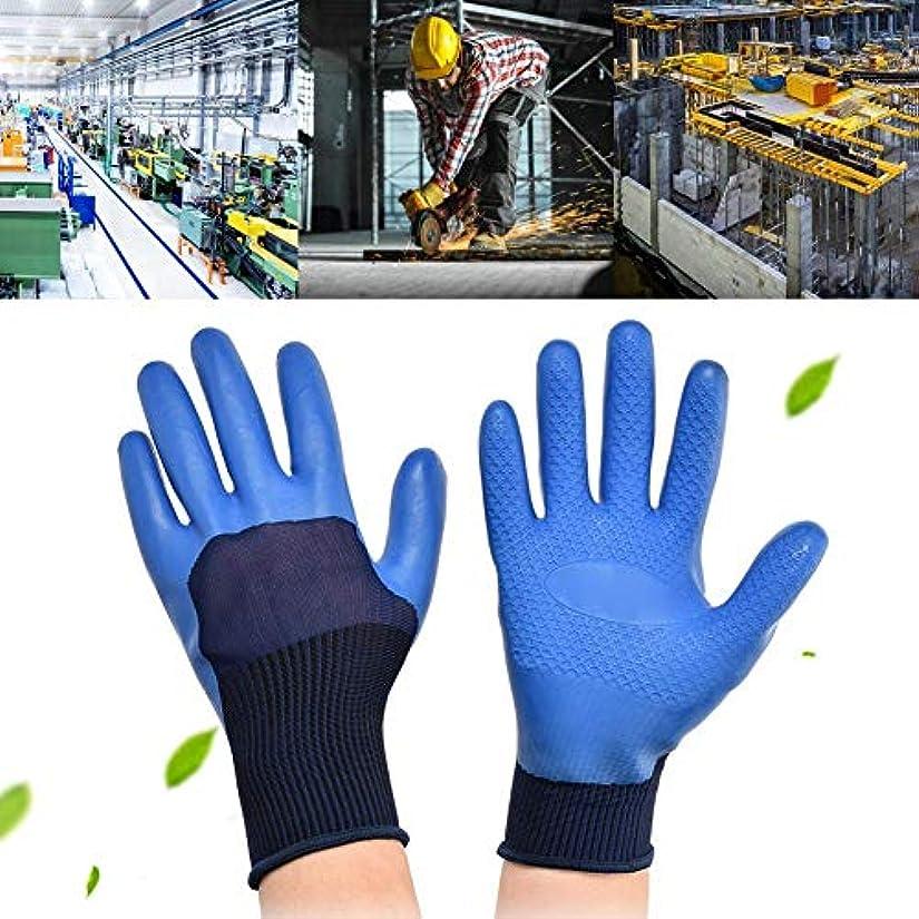 厳密にインゲン文字作業用手袋、滑り止めラテックス労働保護手袋、耐摩耗性防水安全手袋