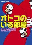 オトコのいる部屋 3 (ご近所の悪いうわさシリーズ)