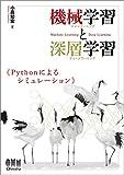 機械学習と深層学習 Pythonによるシミュレーション