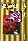 たけまる文庫 謎の巻 / 我孫子 武丸 のシリーズ情報を見る