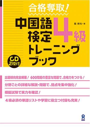 CD2枚付 合格奪取! 中国語検定4級 トレーニングブックの詳細を見る