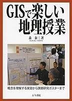 GISで楽しい地理授業―概念を理解する実習から課題研究ポスターまで