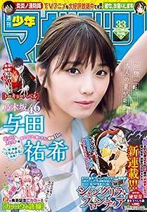 週刊少年マガジン 2020年33号[2020年7月15日発売] [雑誌]