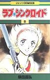 ラブ・シンクロイド 5 (ジェッツコミックス)