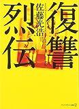 復讐烈伝 (アルファポリス文庫)