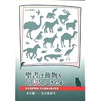 聖書は動物をどう訳してきたか―日本語訳聖書に見る動物名称の変遷