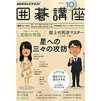 NHK 囲碁講座 2015年 10 月号 [雑誌]