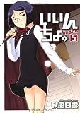いいんちょ。 5巻 (ガムコミックス)