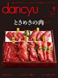 dancyu (ダンチュウ) 2015年 09月号 [雑誌]