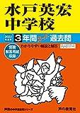 456水戸英宏中学校 2022年度用 3年間スーパー過去問 (声教の中学過去問シリーズ)