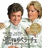 恋するリベラーチェ スペシャル・プライス【Blu-ray】[Blu-ray/ブルーレイ]