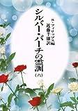 シルバーバーチの霊訓〈6〉  S.フィリップス, S. Phillips, 近藤 千雄 (潮文社)