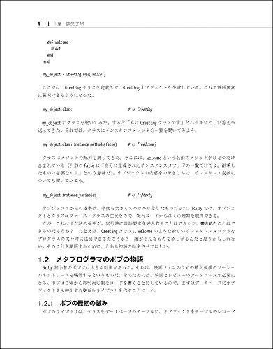 『メタプログラミングRuby 第2版』の20枚目の画像