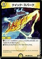 デュエルマスターズ 双極篇 クイック・スパーク(コモン) 逆襲のギャラクシー 卍・獄・殺!!(DMRP06)