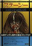 ステーシー (BUNKA COMICS)