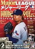 週刊ベースボール増刊 Major League (メジャーリーグ) 剛腕列伝 2012年 5/15号 [雑誌]