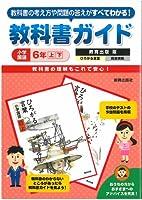 教科書ガイド 小学国語 教育出版版 6年上下