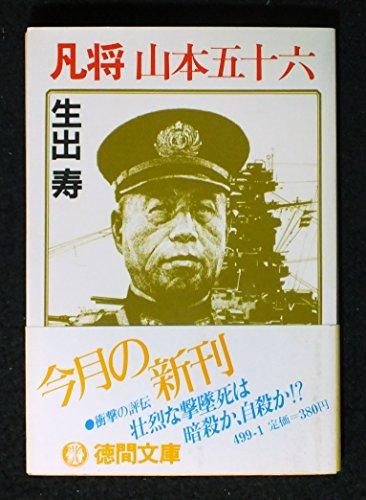 凡将 山本五十六 (徳間文庫)